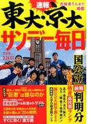 サンデー毎日 2017年 3/26号 [雑誌]