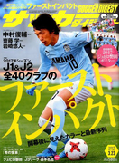 週刊 サッカーダイジェスト 2017年 3/23号 [雑誌]
