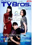 TV Bros. (テレビブロス) 2017年 3/11号 [雑誌]