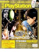 電撃 PlayStation (プレイステーション) 2017年 3/30号 [雑誌]