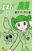 エスパー魔美 8(てんとう虫コミックス)