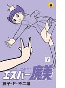 エスパー魔美 7(てんとう虫コミックス)