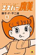 エスパー魔美 6(てんとう虫コミックス)