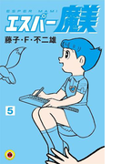 エスパー魔美 5(てんとう虫コミックス)