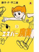 エスパー魔美 3(てんとう虫コミックス)
