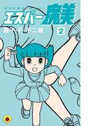 エスパー魔美 2(てんとう虫コミックス)