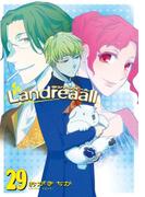 Landreaall(ランドリオール) 29【イラスト特典付】(ZERO-SUMコミックス)