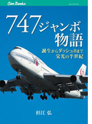 747 ジャンボ物語