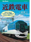 近鉄電車(JTBキャンブックス)