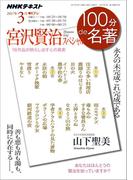NHK 100分 de 名著 宮沢賢治スペシャル2017年3月(NHKテキスト)