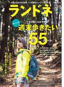 ランドネ 2017年4月号 No.86