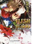 FLESH & BLOOD外伝2 ―祝福されたる花―(キャラ文庫)