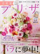花時間プ*リ*ザ Vol.11(角川SSC)