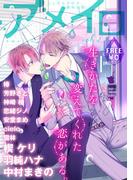 【無料BLマガジン】アメイロ vol.2(アメイロ)