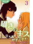 [カラー版]囁きのキス~Read my lips. 3巻〈いま、キスした?〉(コミックノベル「yomuco」)