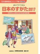 日本のすがた2017