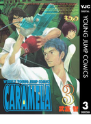 キャラメラ 3(ヤングジャンプコミックスDIGITAL)
