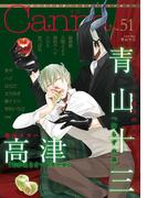 オリジナルボーイズラブアンソロジーCanna Vol.51(Canna Comics(カンナコミックス))