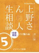 er-ラブホスタッフ上野さんの人生相談 スペシャルセレクション5 ~「恋愛障害」のお悩み編~(eロマンス新書)