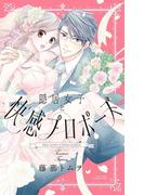 隠居女子と快感プロポーズ(YLC)
