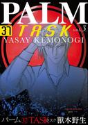 パーム (37) TASK vol.3(WINGS COMICS(ウィングスコミックス))