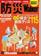 防災Walker(角川SSC)
