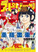 月刊 ! スピリッツ 2017年4月号(2017年2月27日発売)