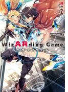 ウィザーディング・ゲーム【電子特別版】(角川スニーカー文庫)