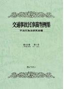 交通事故民事裁判例集 第49巻第1号 平成28年1月・2月