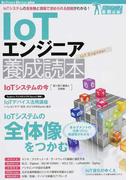 IoTエンジニア養成読本 IoTシステムの全体像と現場で求められる技術がわかる!