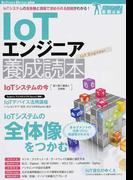 IoTエンジニア養成読本 IoTシステムの全体像と現場で求められる技術がわかる! (Software Design plus ガッチリ!最新技術)