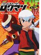 バトルストーリーロックマンエグゼ 02 新装版