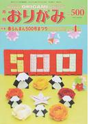 おりがみ やさしさの輪をひろげる No.500(2017.4月号) 特集春らんまん500号まつり