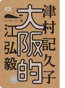 大阪的 (コーヒーと一冊)