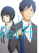 【全1-8セット】ReLIFE