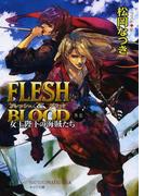 【全1-2セット】FLESH & BLOOD外伝(キャラ文庫)