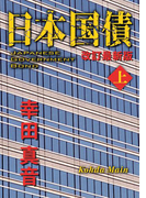 【全1-2セット】日本国債(角川文庫)