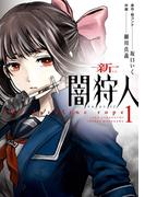 【全1-2セット】新闇狩人(ビッグガンガンコミックス)