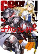 【全1-3セット】ゴブリンスレイヤー(ビッグガンガンコミックス)