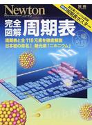 完全図解周期表 日本初の命名!新元素「ニホニウム」 周期表と全118元素を徹底解説 大幅改訂