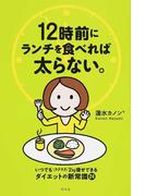 12時前にランチを食べれば太らない。 いつでもラクラク2kg瘦せできるダイエットの新常識24