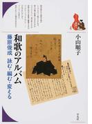 和歌のアルバム 藤原俊成 詠む・編む・変える (ブックレット〈書物をひらく〉)