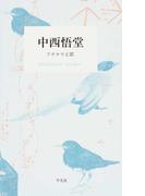 中西悟堂 フクロウと雷 (STANDARD BOOKS)
