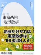 東京凸凹地形散歩 カラー版