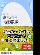 東京凸凹地形散歩 カラー版 (平凡社新書)(平凡社新書)