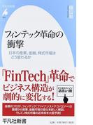フィンテック革命の衝撃 日本の産業、金融、株式市場はどう変わるか (平凡社新書)(平凡社新書)