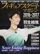 フィギュアスケート・マガジン 2016−2017シーズンクライマックス