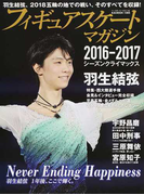 フィギュアスケート・マガジン 2016−2017シーズンクライマックス (B.B.MOOK)(B.B.MOOK)