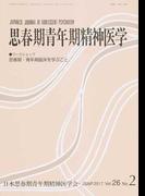 思春期青年期精神医学 第26巻第2号 ワークショップ思春期・青年期臨床を学ぶこと