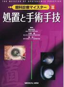 眼科診療マイスター 3 処置と手術手技